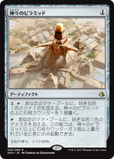 (AKH-RA)Pyramid of the Pantheon/神々のピラミッド