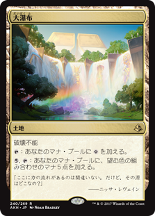 (AKH-RL)Cascading Cataracts/大瀑布