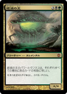 (ARB-MM)Lord of Extinction/絶滅の王