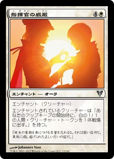(AVR-UW)Commander's Authority/指揮官の威厳