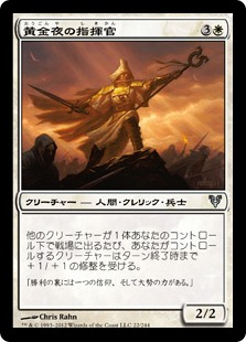 (AVR-UW)Goldnight Commander/黄金夜の指揮官