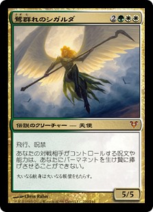 (AVR-MM)Sigarda, Host of Herons/鷺群れのシガルダ