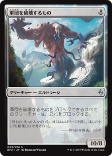 (BFZ-UC)Breaker of Armies/軍団を破壊するもの