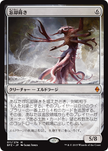 (BFZ-MC)Oblivion Sower/忘却蒔き