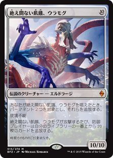 (BFZ-MC)Ulamog, the Ceaseless Hunger/絶え間ない飢餓、ウラモグ