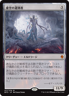 (BFZ-MC)Void Winnower/虚空の選別者
