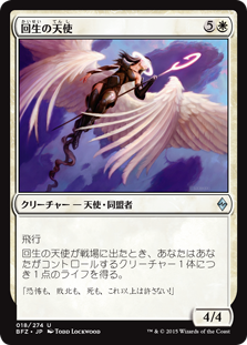 (BFZ-UW)Angel of Renewal/回生の天使