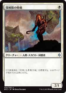 (BFZ-UW)Expedition Envoy/探検隊の特使
