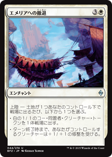 (BFZ-UW)Retreat to Emeria/エメリアへの撤退