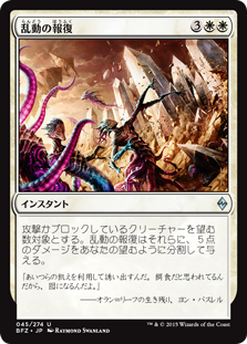 (BFZ-UW)Roil's Retribution/乱動の報復