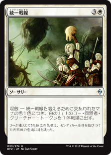 (BFZ-UW)Unified Front/統一戦線