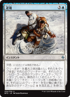 (BFZ-UU)Adverse Conditions/逆境