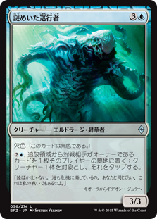 (BFZ-UU)Cryptic Cruiser/謎めいた巡行者