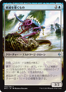 (BFZ-UU)Ruination Guide/破滅を導くもの
