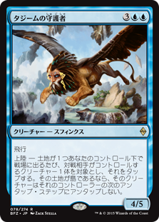 (BFZ-RU)Guardian of Tazeem/タジームの守護者