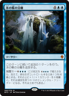 (BFZ-MU)Part the Waterveil/水の帳の分離