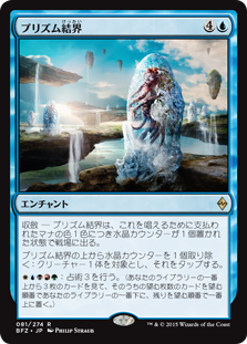 (BFZ-RU)Prism Array/プリズム結界