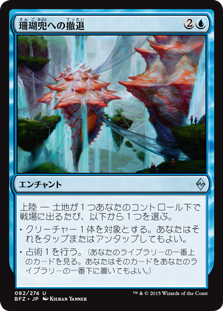 (BFZ-UU)Retreat to Coralhelm/珊瑚兜への撤退