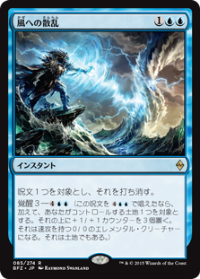 (BFZ-RU)Scatter to the Winds/風への散乱