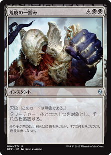 (BFZ-UB)Grip of Desolation/荒廃の一掴み