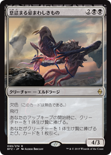 (BFZ-RB)Smothering Abomination/息詰まる忌まわしきもの
