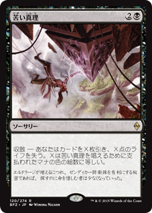 (BFZ-RB)Painful Truths/苦い真理