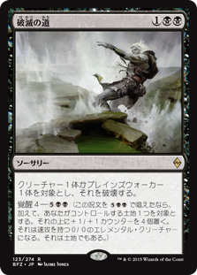 (BFZ-RB)Ruinous Path/破滅の道