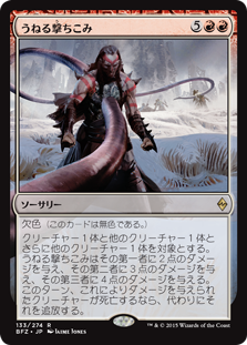 (BFZ-RR)Serpentine Spike/うねる撃ちこみ