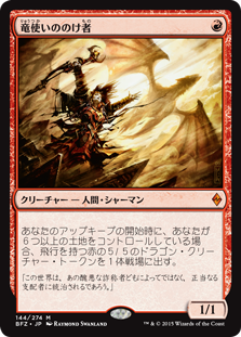 (BFZ-MR)Dragonmaster Outcast/竜使いののけ者