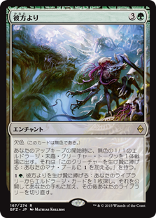 (BFZ-RG)From Beyond/彼方より