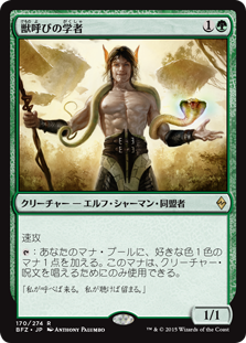 (BFZ-RG)Beastcaller Savant/獣呼びの学者