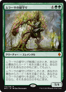 (BFZ-MG)Greenwarden of Murasa/ムラーサの緑守り