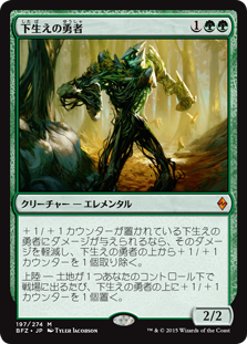 (BFZ-MG)Undergrowth Champion/下生えの勇者