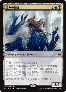 (BFZ-MM)Sire of Stagnation/淀みの種父