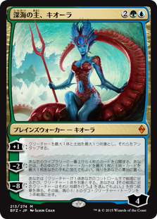 (BFZ-MM)Kiora, Master of the Depths/深海の主、キオーラ