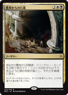 (BFZ-RM)March from the Tomb/墓所からの行進