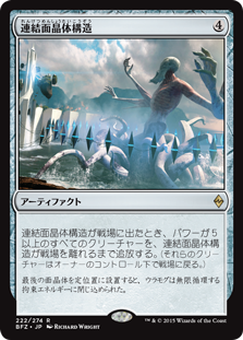 (BFZ-RA)Aligned Hedron Network/連結面晶体構造