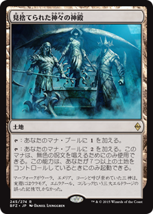 (BFZ-RL)Shrine of the Forsaken Gods/見捨てられた神々の神殿