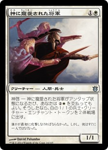 (BNG-UW)God-Favored General/神に寵愛された将軍