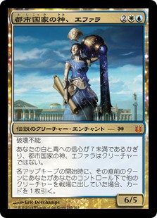 (BNG-MM)Ephara, God of the Polis/都市国家の神、エファラ