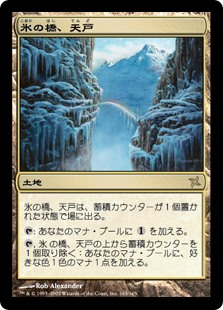 (BOK-RL)Tendo Ice Bridge/氷の橋、天戸