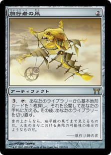 (CHK-RA)Journeyer's Kite/旅行者の凧