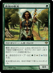 (CON-RG)Noble Hierarch/貴族の教主