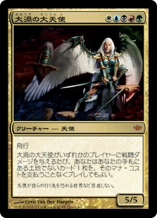 (CON-MM)Maelstrom Archangel/大渦の大天使