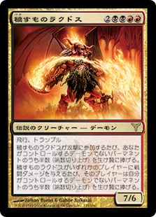 (DIS-RM)Rakdos the Defiler/穢すものラクドス