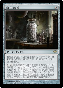 (DKA-RA)Jar of Eyeballs/目玉の壺