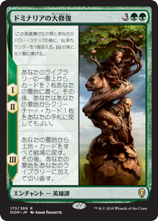 (DOM-RG)The Mending of Dominaria/ドミナリアの大修復