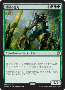 (DOM-RG)Verdant Force/新緑の魔力