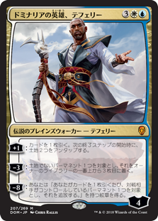 (DOM-MM)Teferi, Hero of Dominaria/ドミナリアの英雄、テフェリー