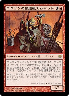 (DST-RR)Slobad, Goblin Tinkerer/ゴブリンの修繕屋スロバッド